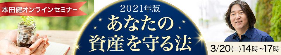 2021年3月20日 本田健オンラインセミナー