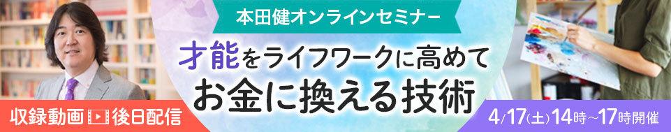 2021年4月17日 本田健オンラインセミナー後日配信