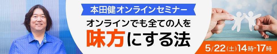 2021年5月22日 本田健オンラインセミナー