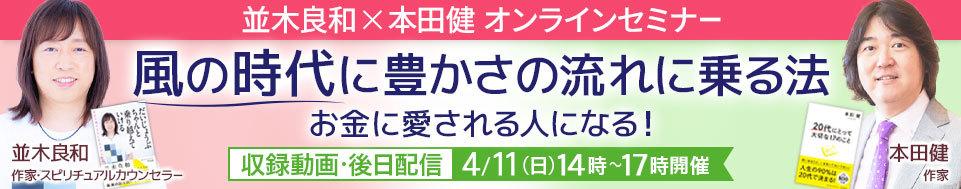 2021年4月11日並木さんとのオンラインセミナー後日配信