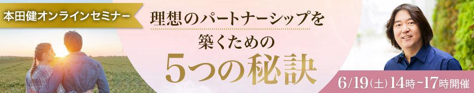 2021年6月19日 本田健オンラインセミナー