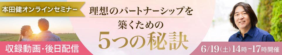 2021年6月19日 本田健オンラインセミナー後日視聴