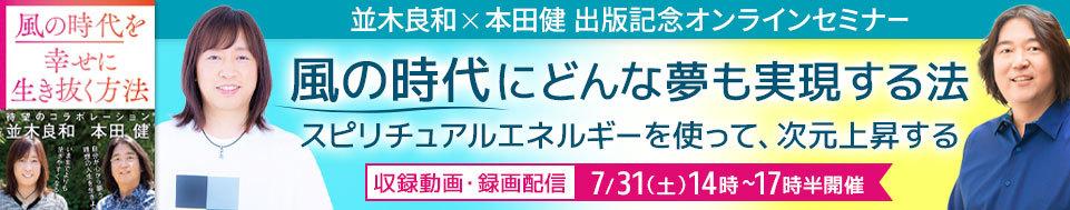 2021年7月31日並木さんとのオンラインセミナー後日配信