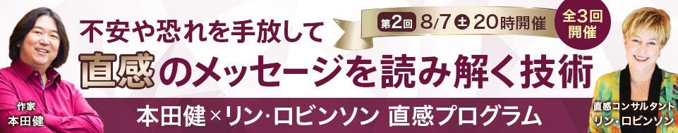 2021年8月7日 本田健×リン・ロビンソンのオンラインセミナー
