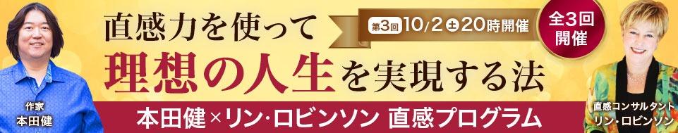 2021年10月2日 本田健×リン・ロビンソンのオンラインセミナー