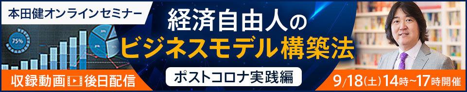 2021年9月18日本田健オンラインセミナー後日視聴