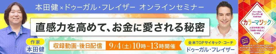 2021年9月4日 本田健×ドゥーガルオンラインセミナー後日配信
