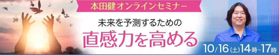 2021年10月16日本田健オンラインセミナー