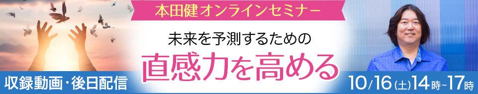2021年10月16日本田健オンラインセミナー後日視聴