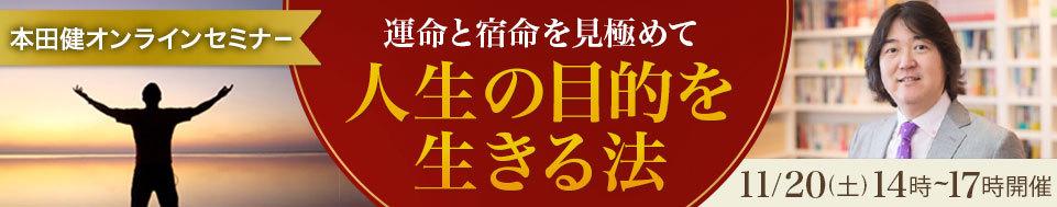 2021年11月20日本田健オンラインセミナー