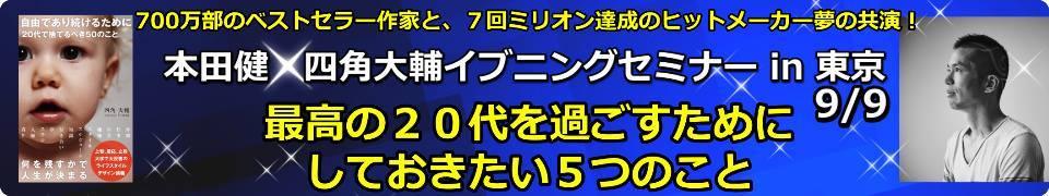 本田健×四角大輔 イブニングセミナー in 東京「最高の20代を過ごすためにしておきたい5つのこと」