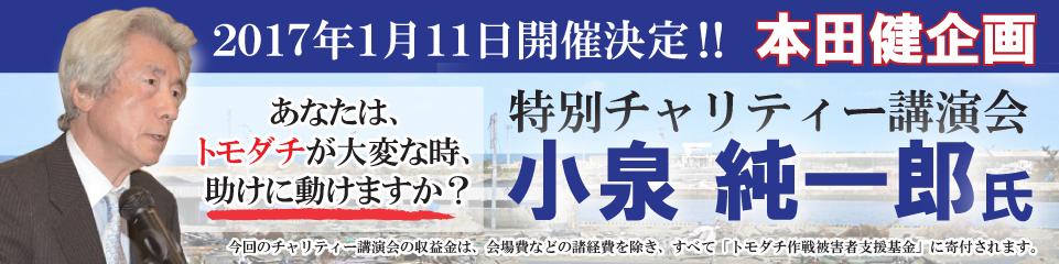 本田健企画 小泉 純一郎氏 特別チャリティー講演会