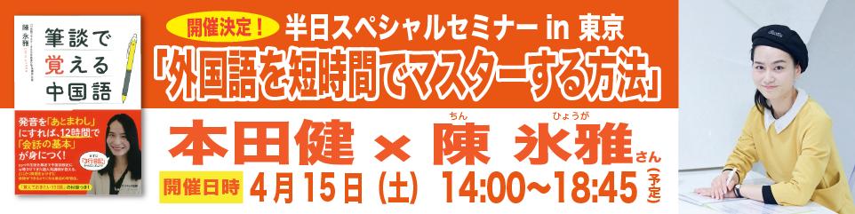 【学生枠】本田健×陳 氷雅さん スペシャル半日セミナー「外国語を短時間でマスターする方法」