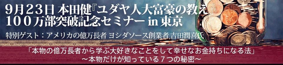本田健1日集中セミナー「本物の億万長者から学ぶ大好きなことをして幸せなお金持ちになる法」