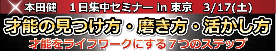 本田健 1日集中セミナー「才能の見つけ方・磨き方・活かし方」