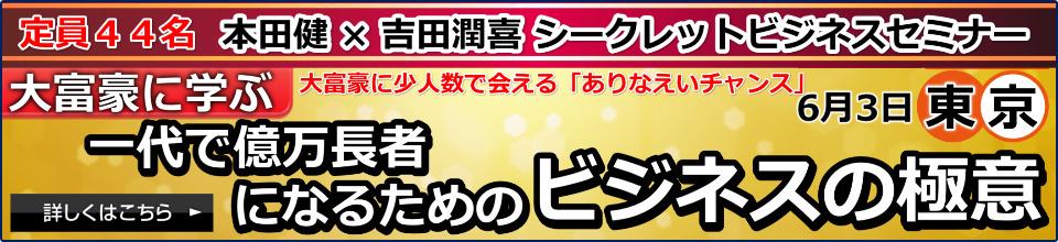 本田健×吉田潤喜 シークレットビジネスセミナー