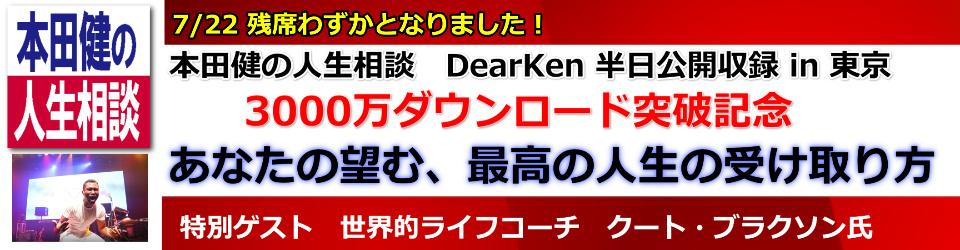 本田健の人生相談 公開収録「あなたの望む、最高の人生の受け取り方」