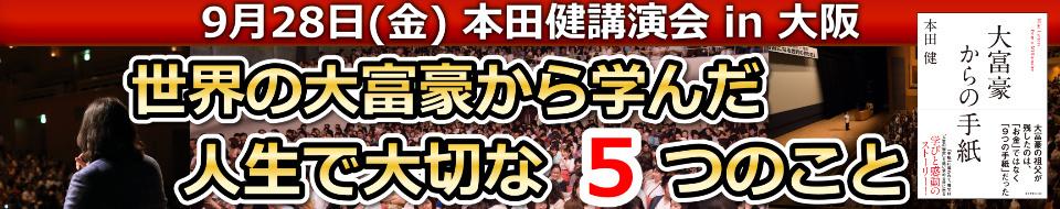 本田健出版記念講演会 in 大阪「世界の大富豪から学んだ人生で大切な5つのこと」