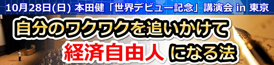 本田健世界デビュー記念講演会 in 東京「自分のワクワクを追いかけて経済自由人になる法」