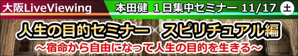 【LiveViewing】本田健1日集中セミナー「人生の目的セミナー スピリチュアル編」