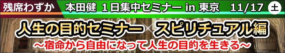 本田健1日集中セミナー「人生の目的セミナー スピリチュアル編」