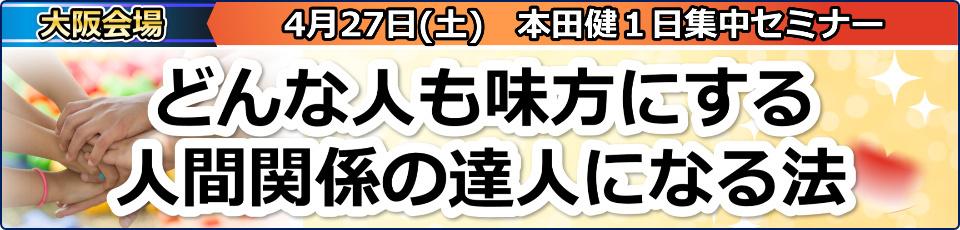 【大阪LV】本田健1日集中セミナー「どんな人も味方にする人間関係の達人になる法」