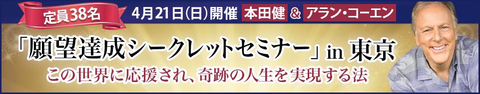 本田健&アラン・コーエン氏「願望達成」 シークレットセミナー in 東京