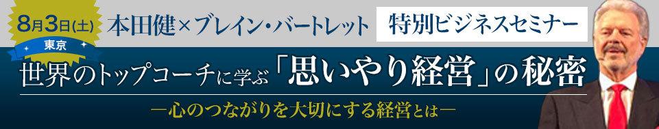 【VIP席】本田健×ブレイン・バートレット 特別セミナー 「世界のトップコーチから学ぶ「思いやり経営」の秘密」