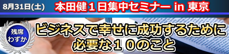 本田健1日集中セミナー「ビジネスで幸せに成功するために必要な10のこと」
