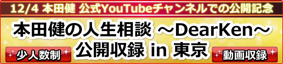 本田健の人生相談~DearKen~ YouTubeスタート記念 公開収録 in 東京