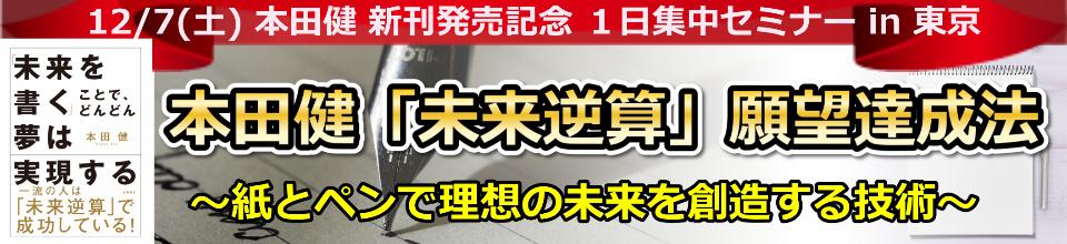 本田健1日集中セミナー「本田健「未来逆算」願望達成法」