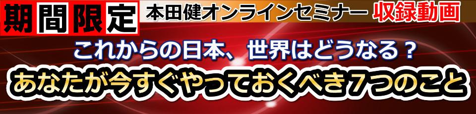 【収録動画】4/2本田健オンラインセミナー「これからの日本、世界はどうなる?あなたが今すぐやっておくべき7つのこと」