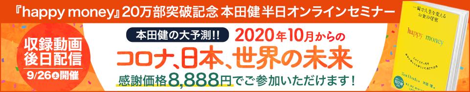 【収録動画・後日配信】9/26 本田健 半日オンラインセミナー「2020年10月からのコロナ、日本、世界の未来」