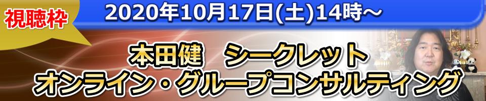 【視聴枠】10/17 本田健zoomグループコンサルティング