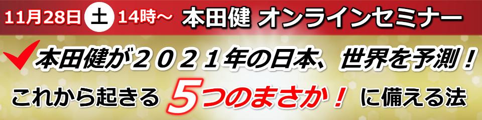 11/28本田健オンラインセミナー「これから起きる「5つのまさか!」に備える法」