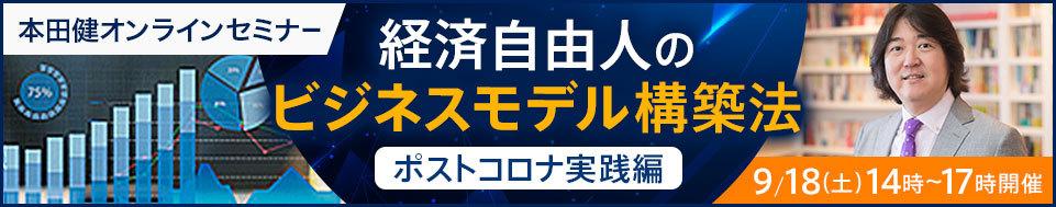 本田健オンラインセミナー「経済自由人のビジネスモデル構築法」