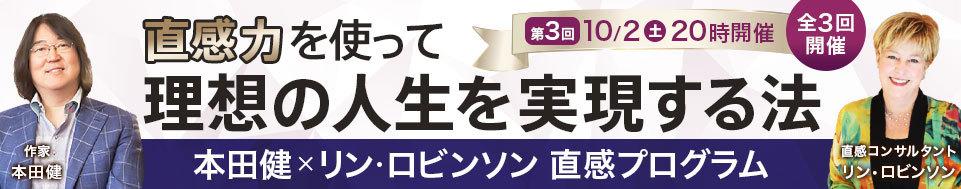 10/2 本田健×リン・ロビンソン直感オンラインセミナー「直感力を使って、理想の人生を実現する法」