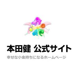 本田 健 オンライン サロン